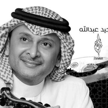 عبدالمجيد
